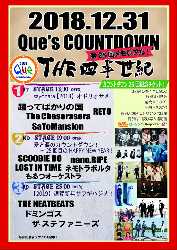 【先行通し券】 Que's COUNTDOWN 第25回メモリアル! ~THE四半世紀!~