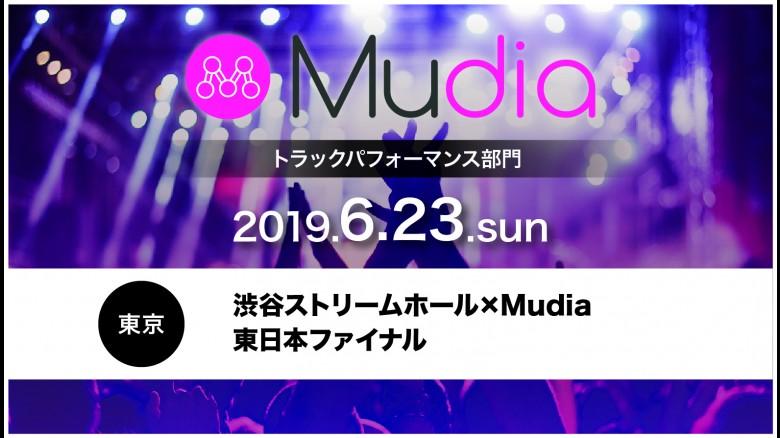 Mudia(トラック・パフォーマンス部門)「東日本ファイナル」