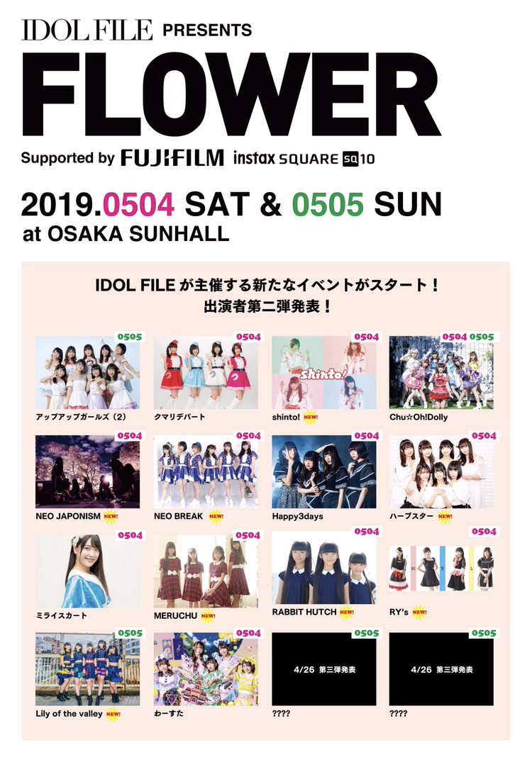 【運営予約】IDOL FILE presents FLOWER supported by instax SQUARE SQ10