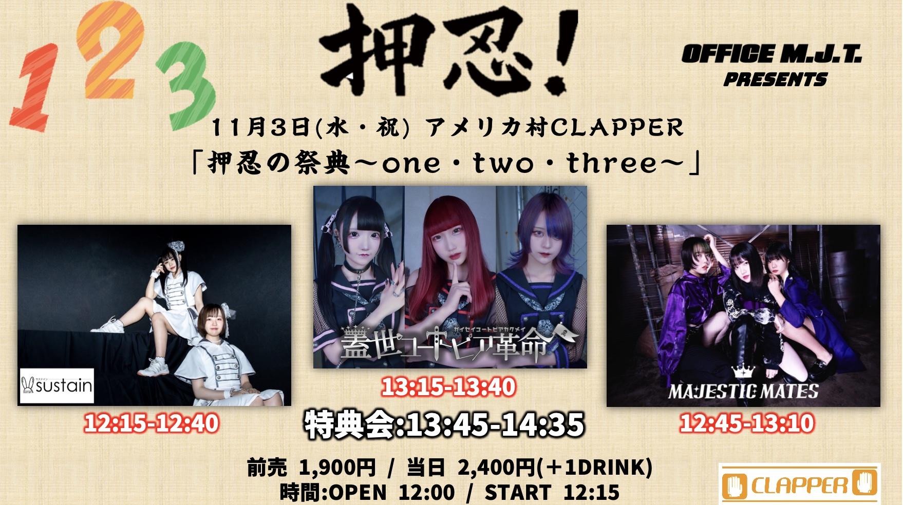 「押忍の祭典〜one・two・three〜」