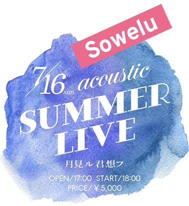 Sowelu 15th Anniv.Acoustic Summer Live