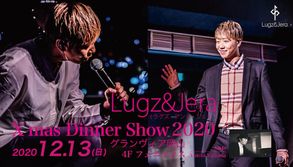 『Lugz&Jera X'mas Dinner Show 2020』