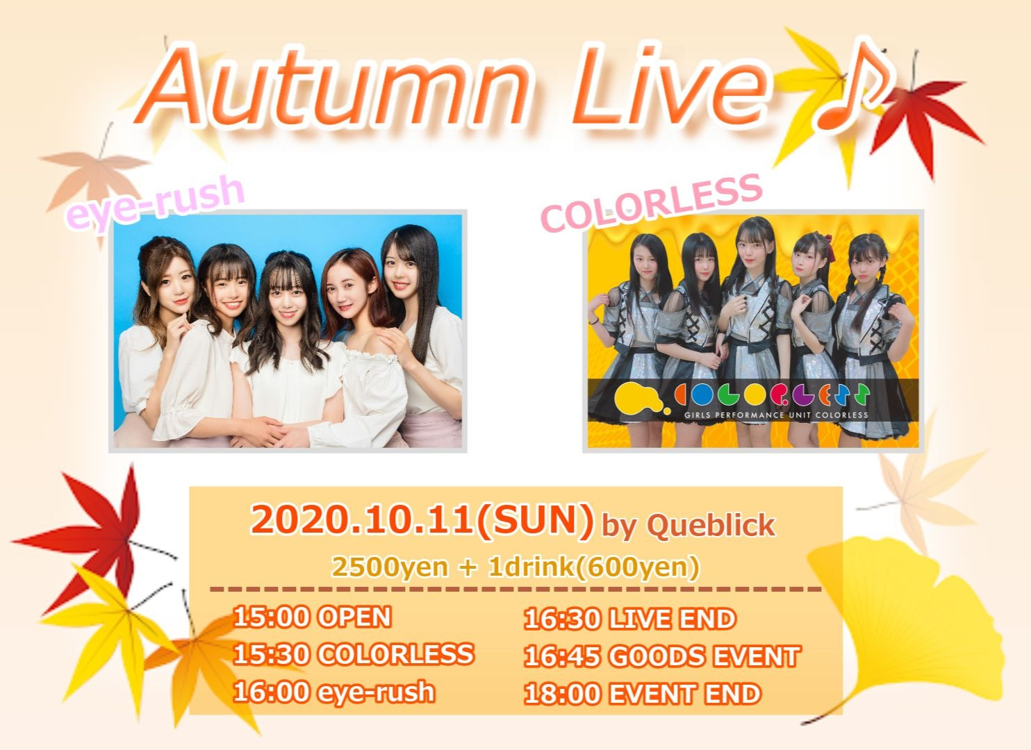 10/11(日)  Autumn Live ♪ (eye-rush / COLORLESS)