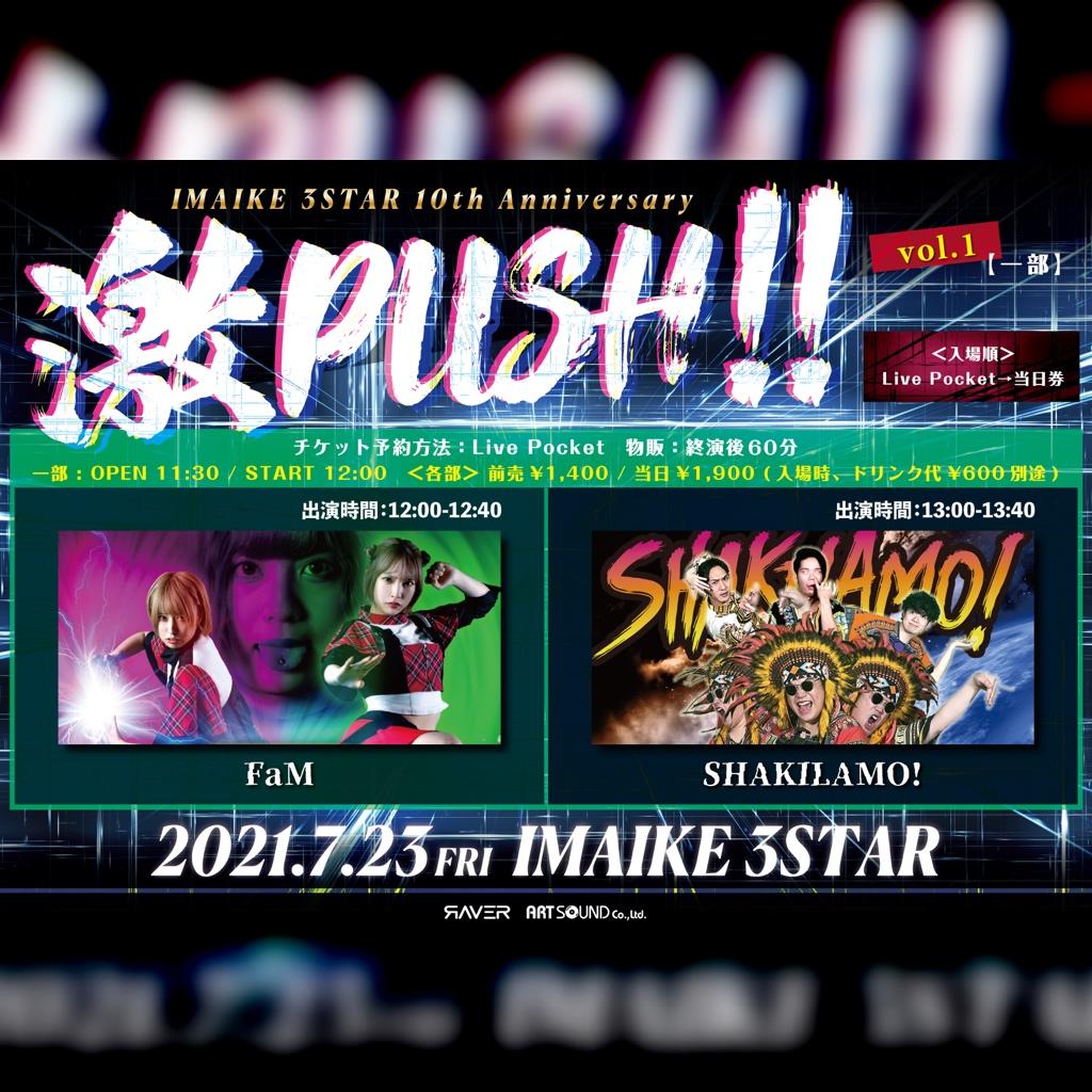 激PUSH!! vol.1 - IMAIKE 3STAR 10th Anniversary - 【一部】