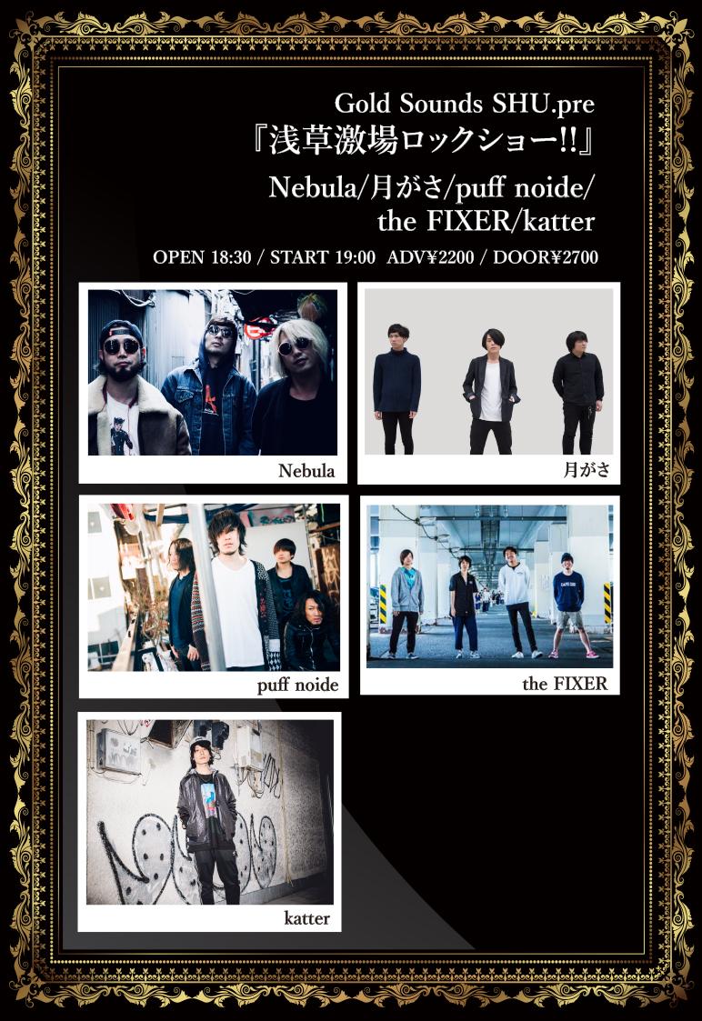Gold Sounds SHU.pre『浅草激場ロックショー!!』