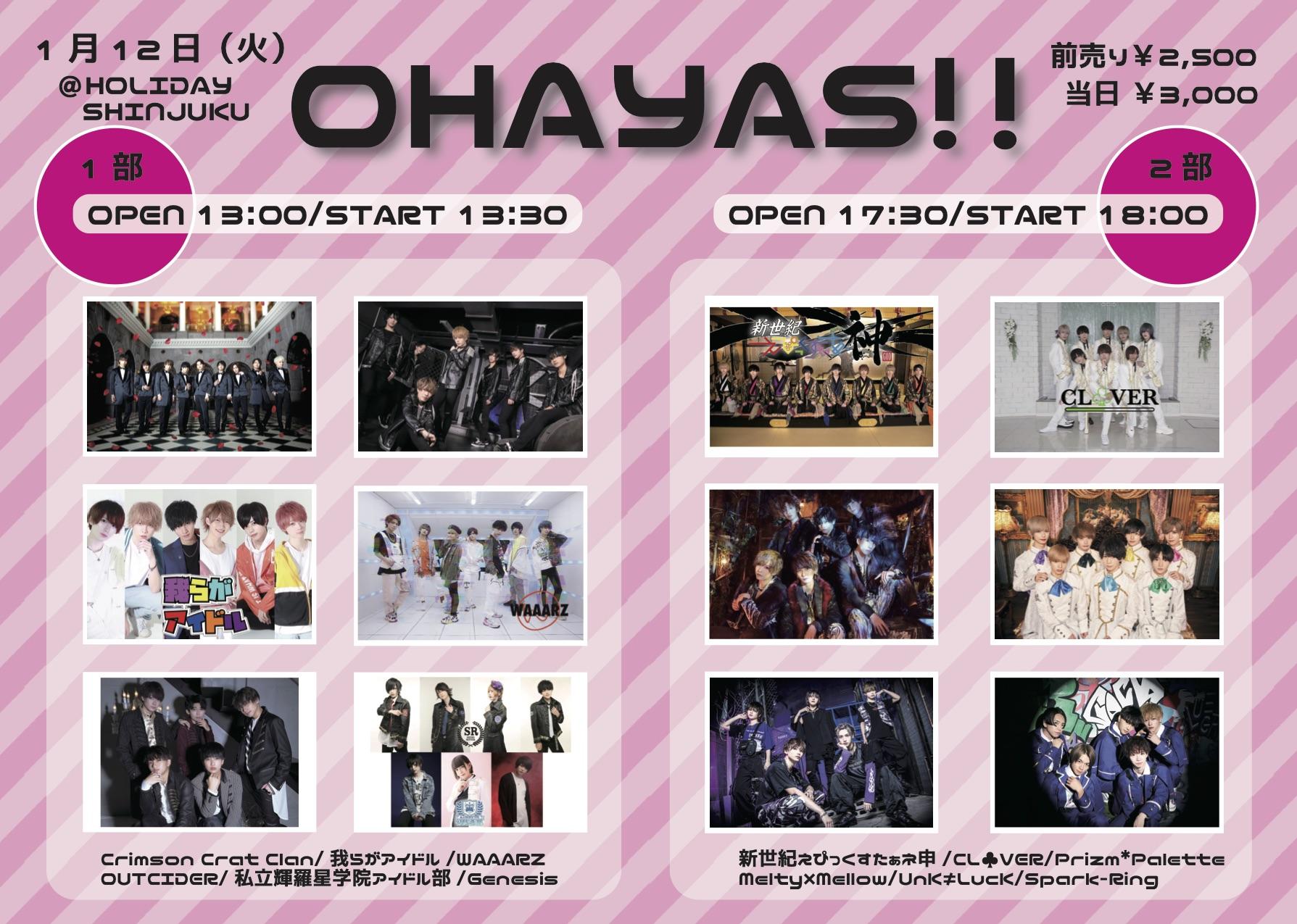 OHAYAS!! Vol,2 1部
