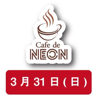 2019年3月31日(日) ≪Cafe de NEON≫