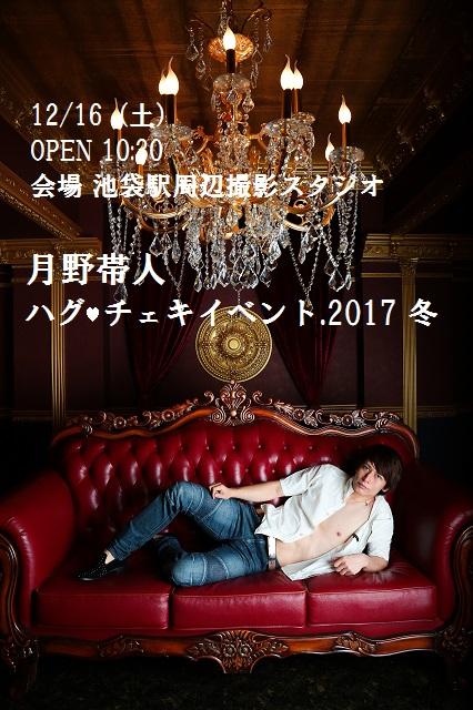 月野帯人 ハグ♥チェキ祭り.2017.冬