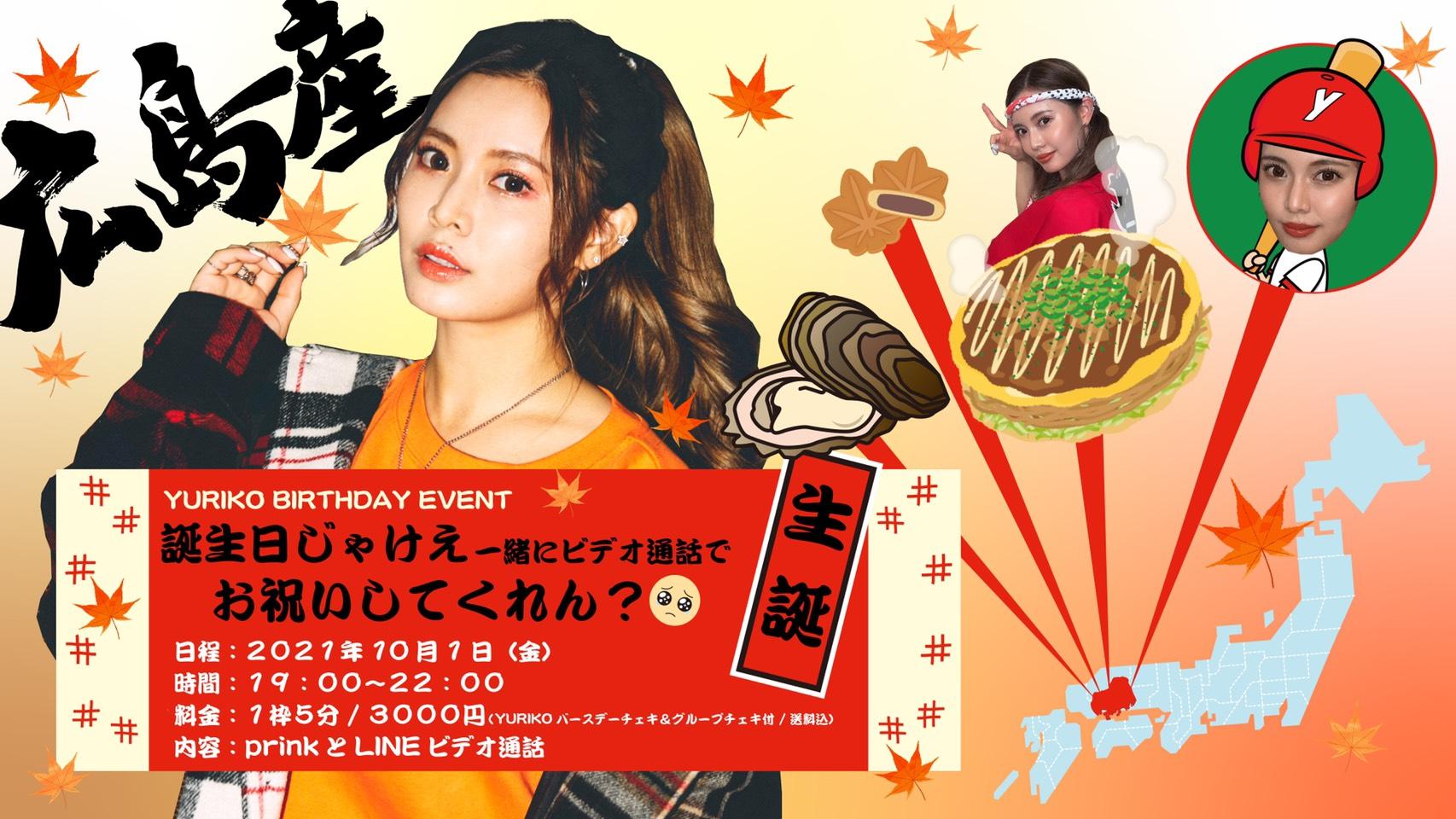 【BDイベント】YURIKO BirthDay Event~誕生日じゃけえ 一緒にビデオ通話でお祝いしてくれん?~(スペシャル・チェキ 2種付)