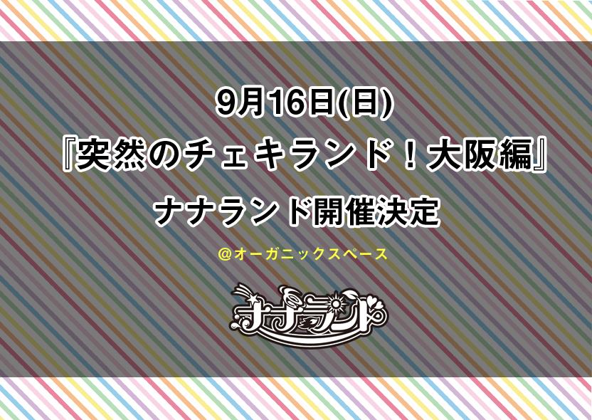 9月16日(日)突然のチェキランド!大阪編【第2回】- B