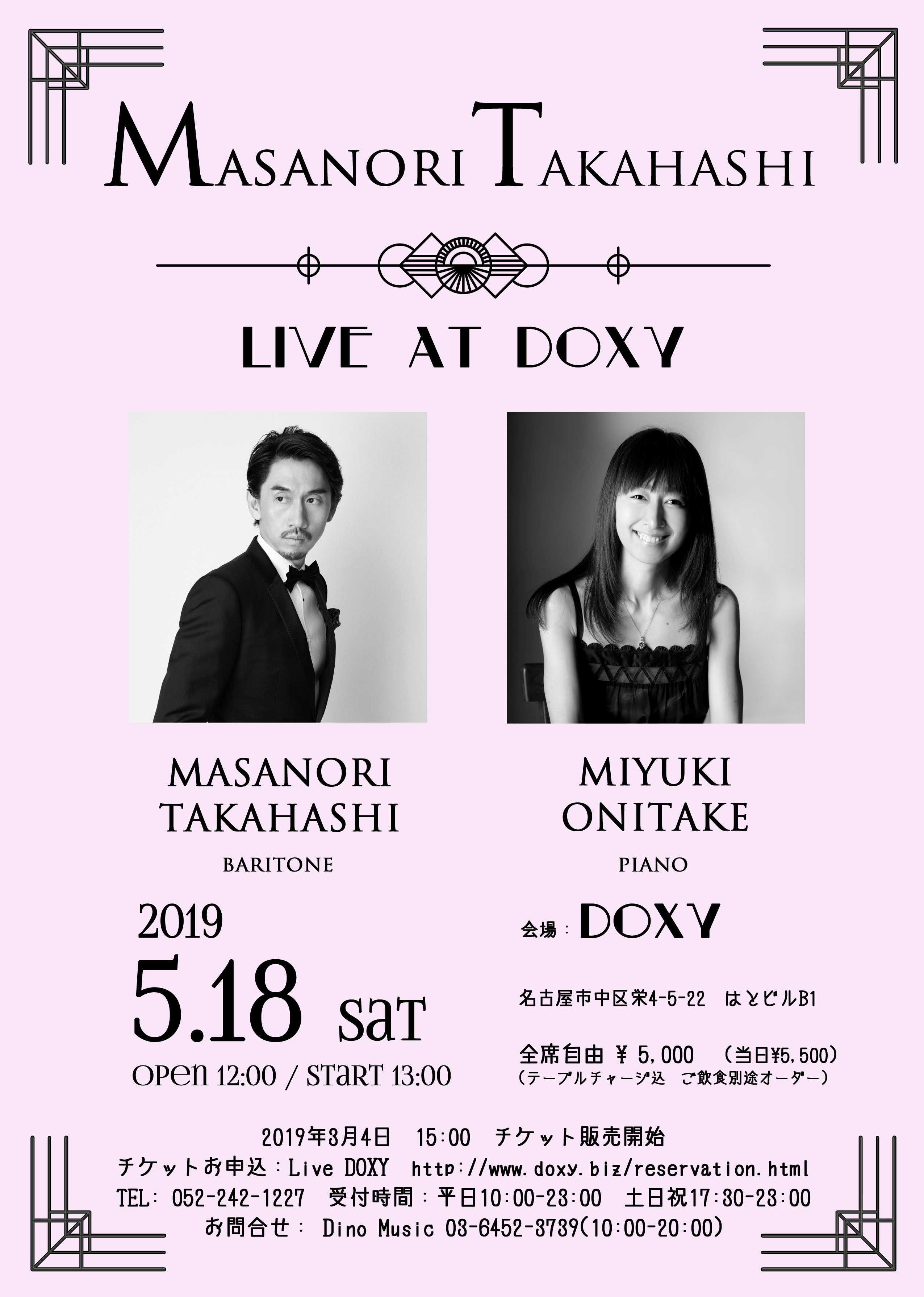 高橋正典 Live at DOXY