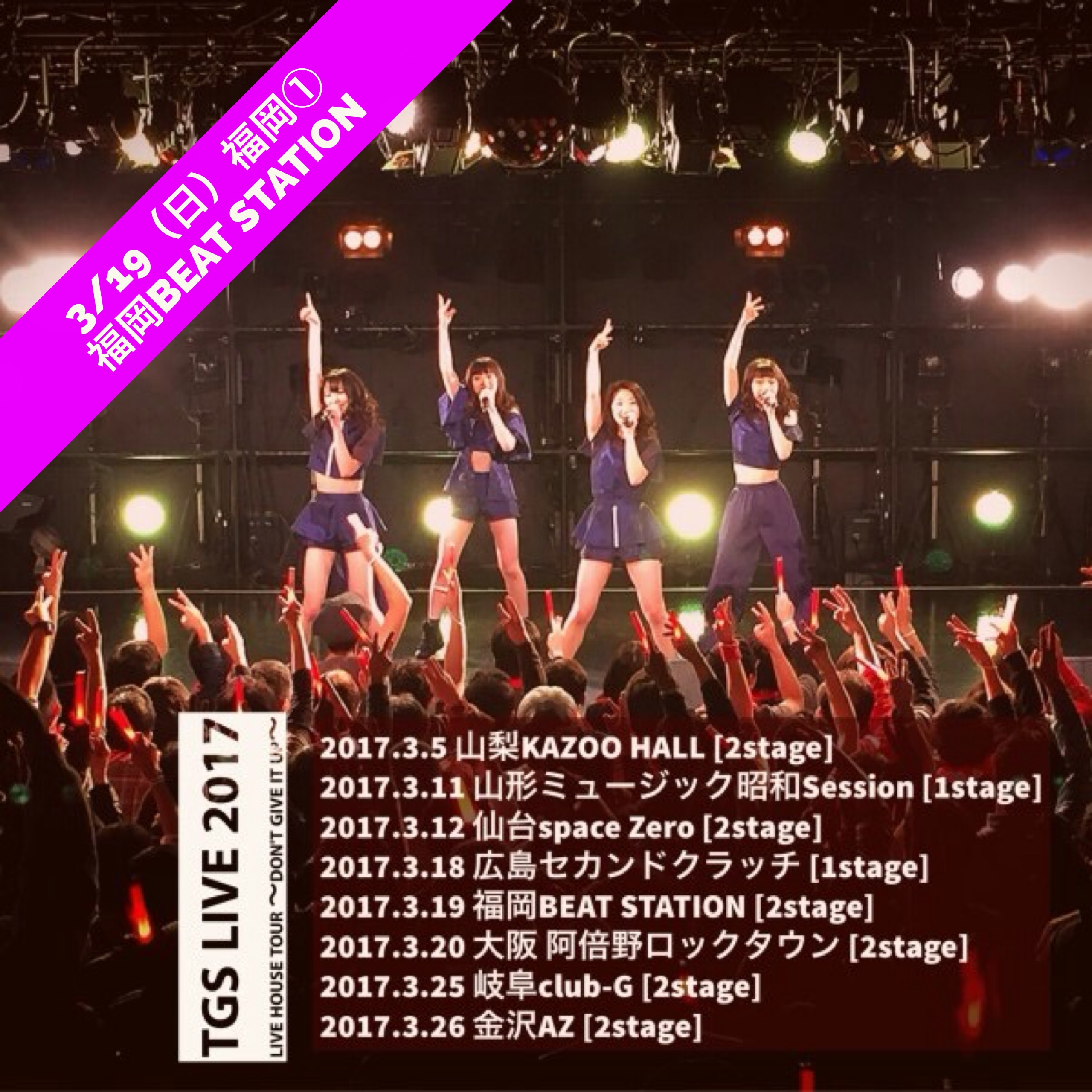 TGS LIVE 2017 LIVE HOUSE TOUR 〜Don't give it up〜(3/19福岡①14:30公演)