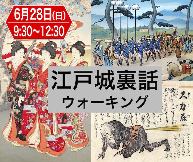 4月19日(日)開催!江戸城ウォーク「江戸城裏話ウォーキング~間違いだらけの時代劇~」