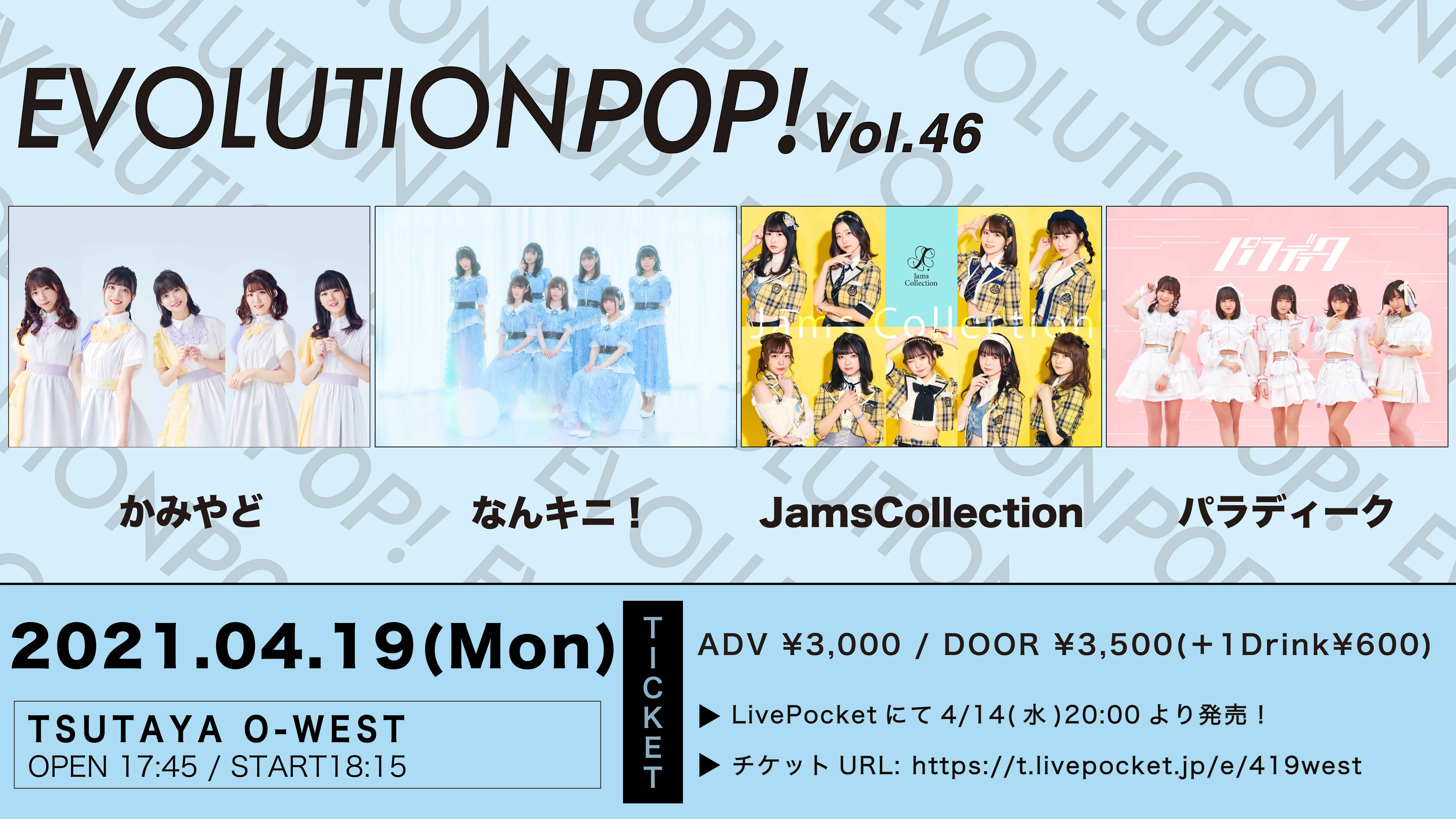 EVOLUTION POP!  Vol.46