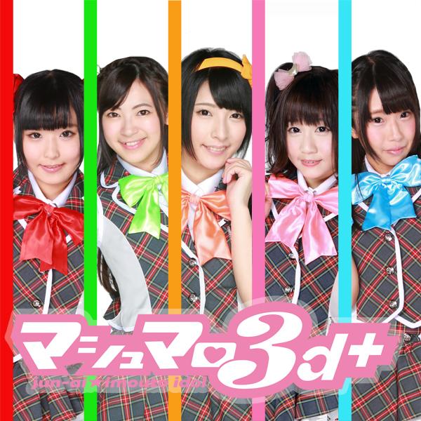 『マシュマロ3d+ vs 新生PINKEY ミラクルライブ!』~SEXYアイドル総勢10名!なかなか見れない2マンライブ♪~
