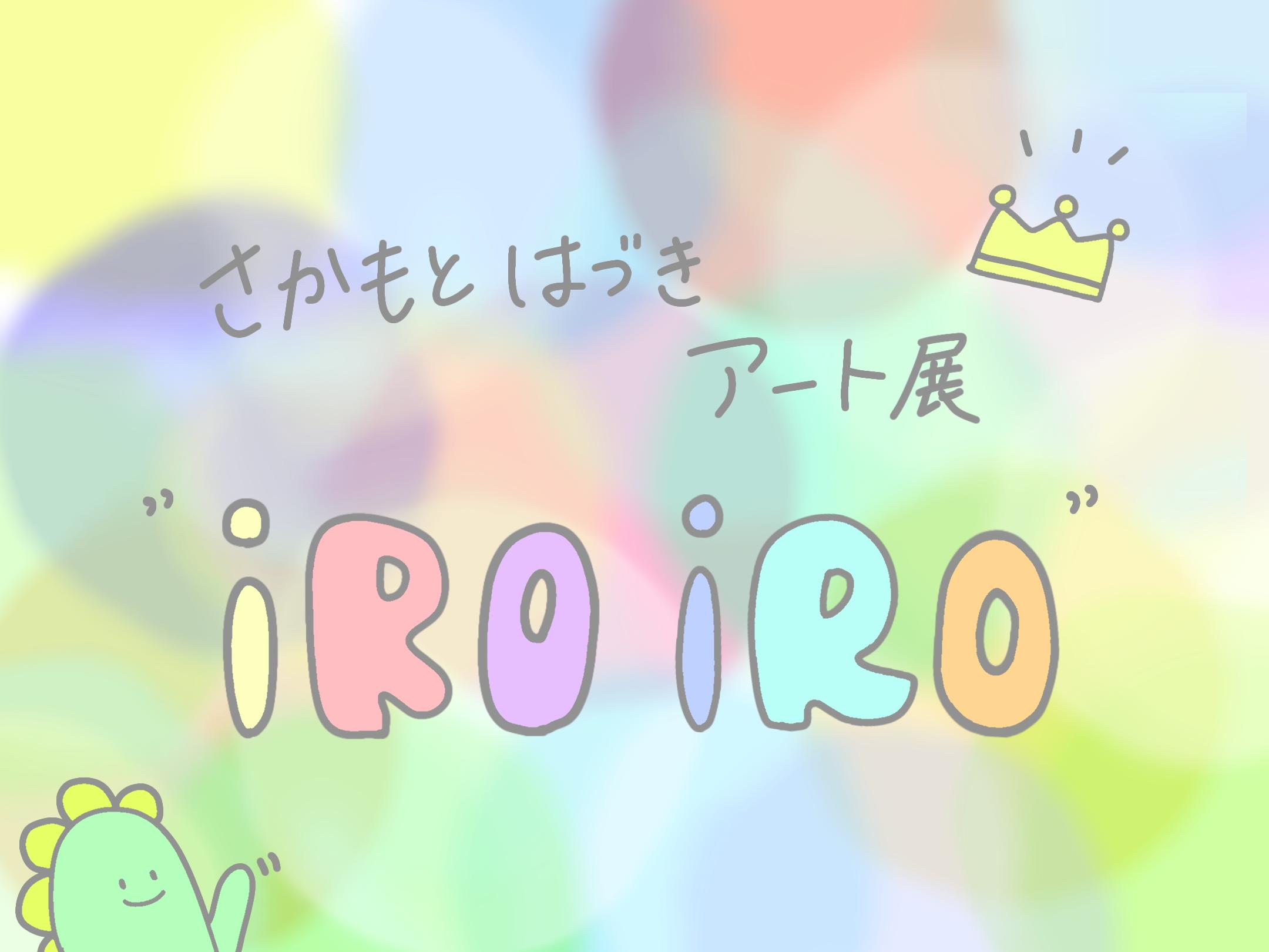 わーすた さかもと はづき アート展「iRO iRO」1部&2部&3部公演
