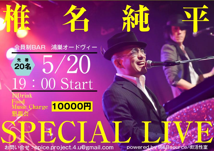 椎名純平 Special Live@鴻巣オードヴィ