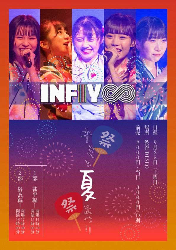 9/25(土) INFIY∞ キミと夏まつり-甚平編&浴衣編-