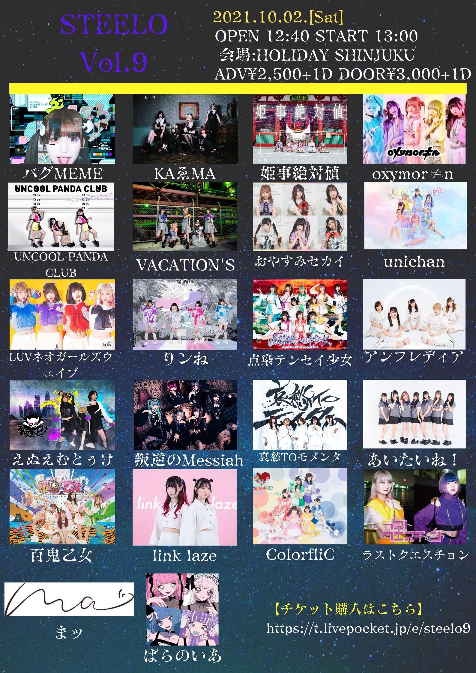 バグMEME10月定期公演「STEELO Vol.9」