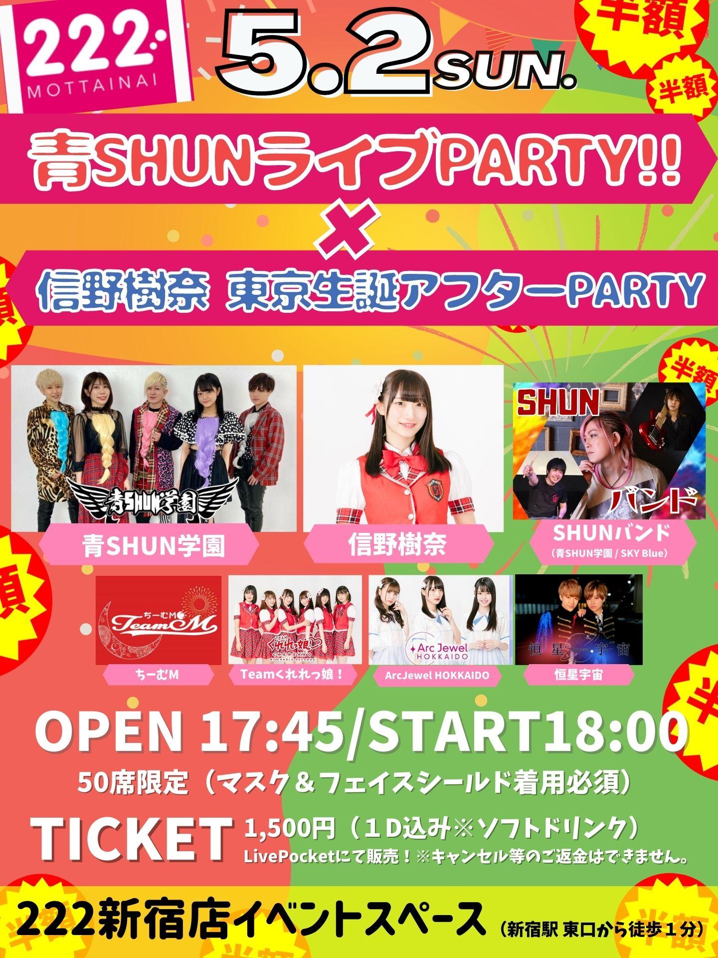 5/2 (日)青SHUNライブParty ✖ 信野樹奈 東京生誕アフターParty