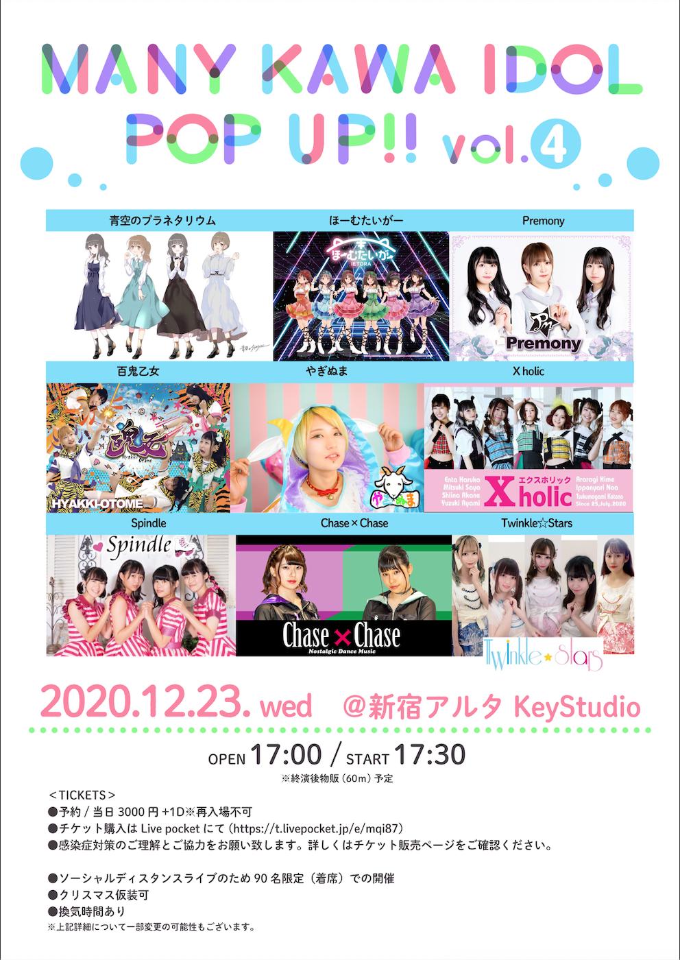 MANY KAWA IDOL POP UP!! vol.4