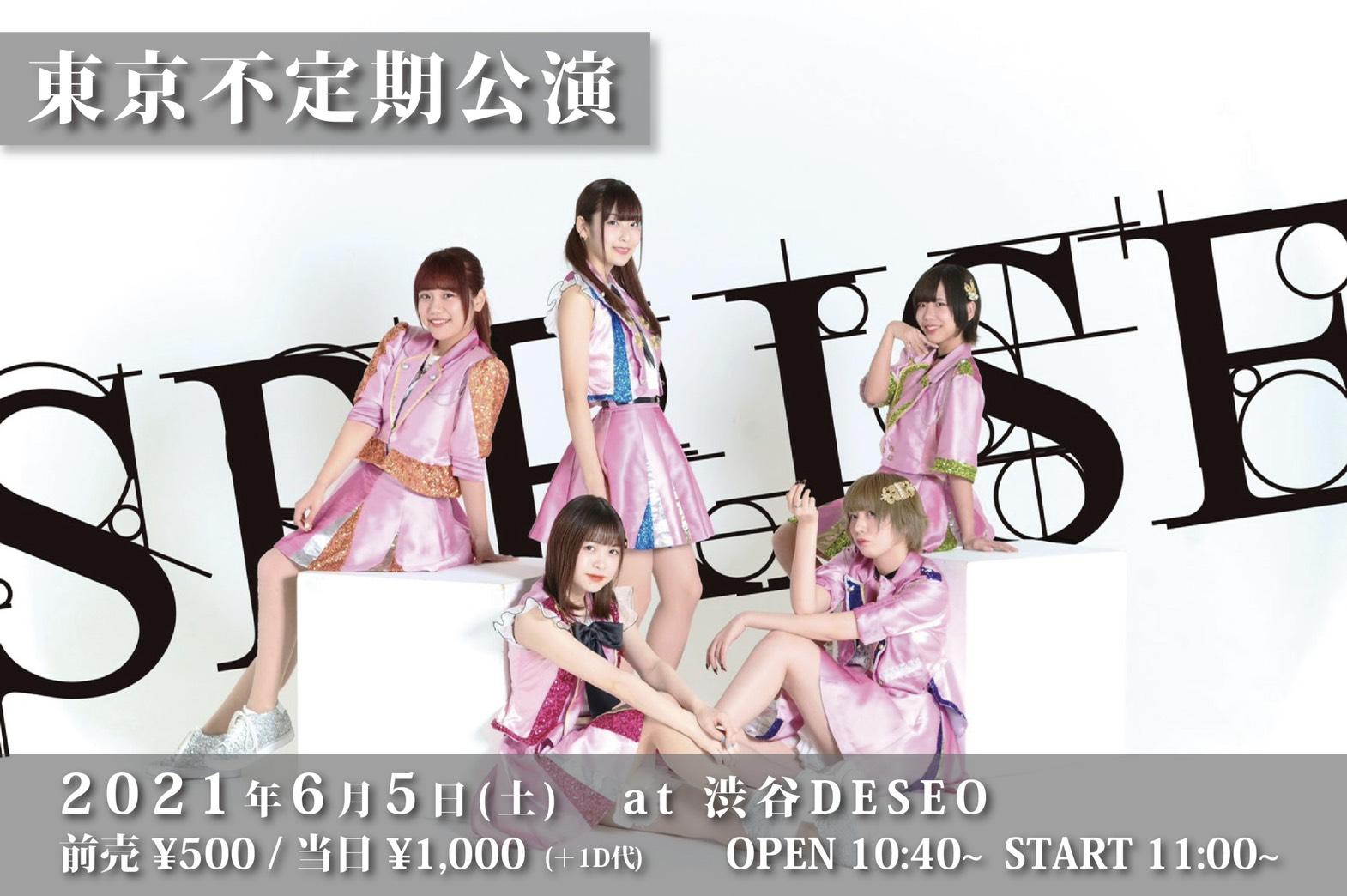 6/5(土) SPRISE 東京不定期公演
