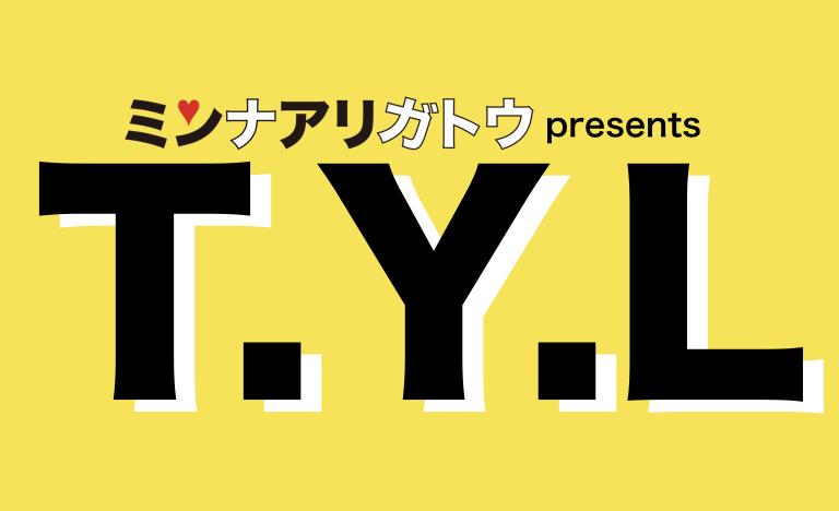 ミンナアリガトウpresents「T.Y.L」 vol.1