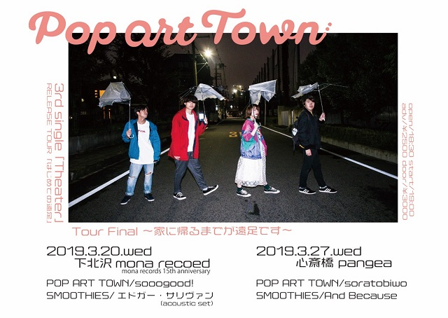 "「POP ART TOWN 3rd Single [Theater] RELEASE TOUR ""はじめての遠足"" Tour Final 〜家に帰るまでが遠足です〜」"