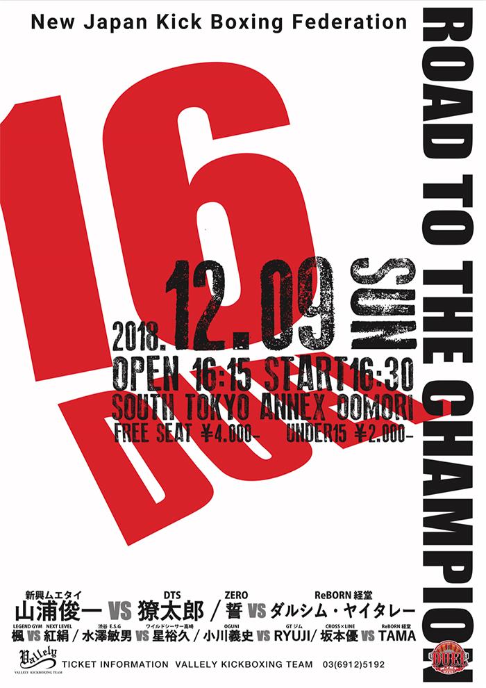 ニュージャパンキックボクシング連盟 『DUEL.16』