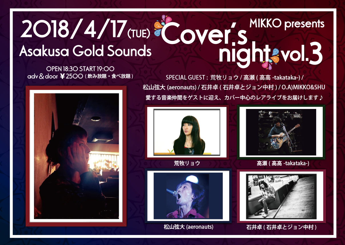 MIKKO presents 『Cover's night vol.3』