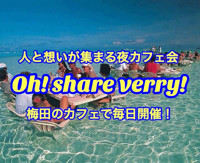 Oh! Share verry!月曜日