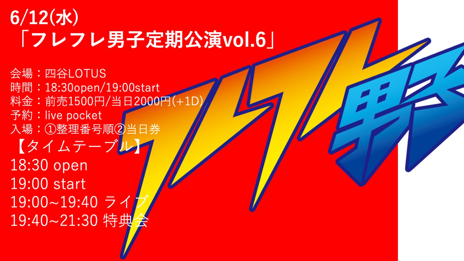 「フレフレ男子定期公演vol.6」