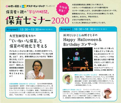 保育セミナー2020