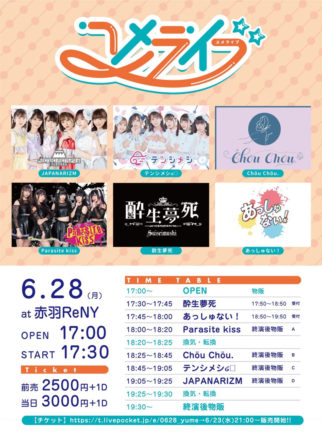 2021/6/28(月) 「ユメライブ」 赤羽ReNY