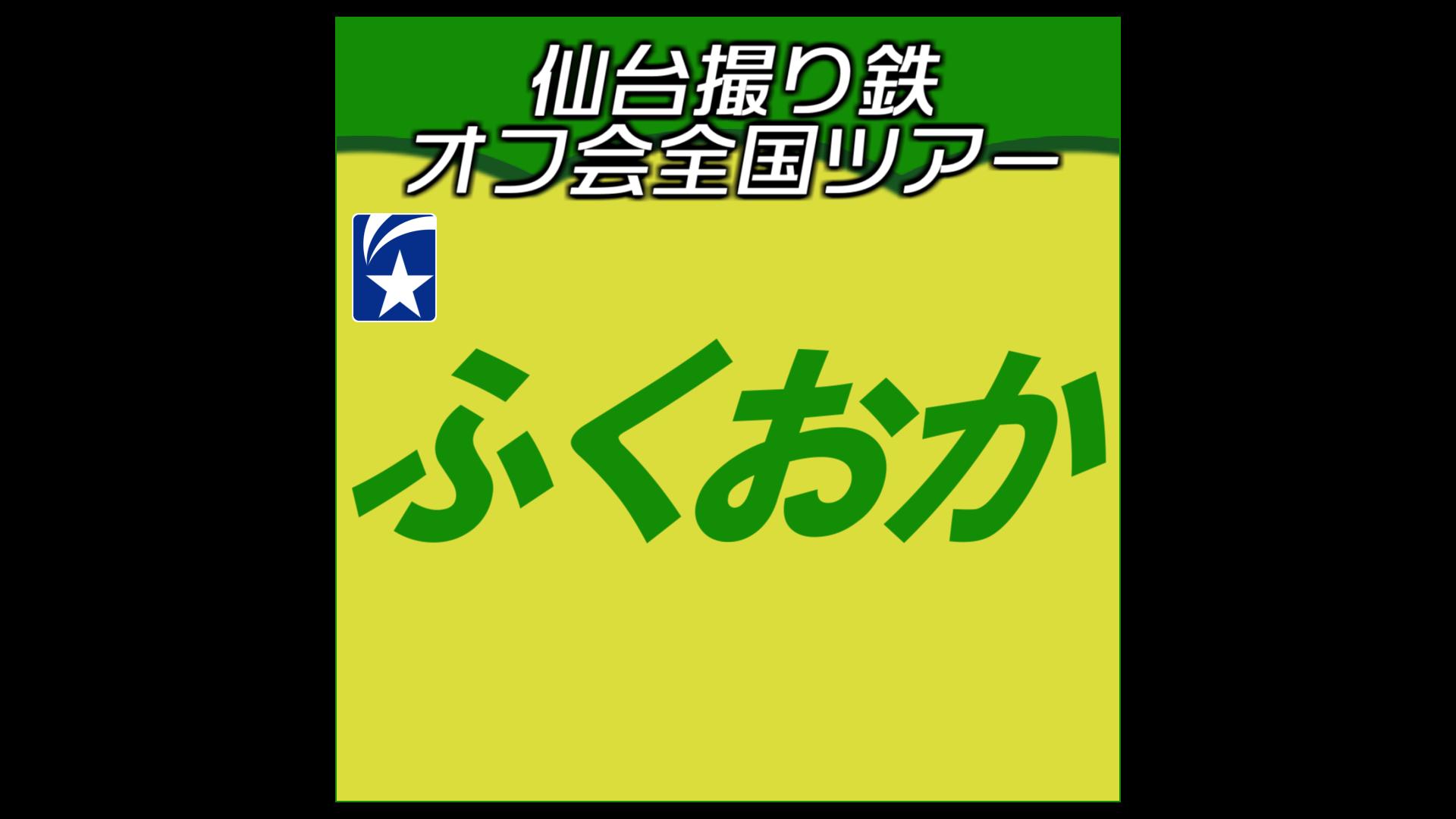 仙台撮り鉄オフ会 in 福岡(2月24日)