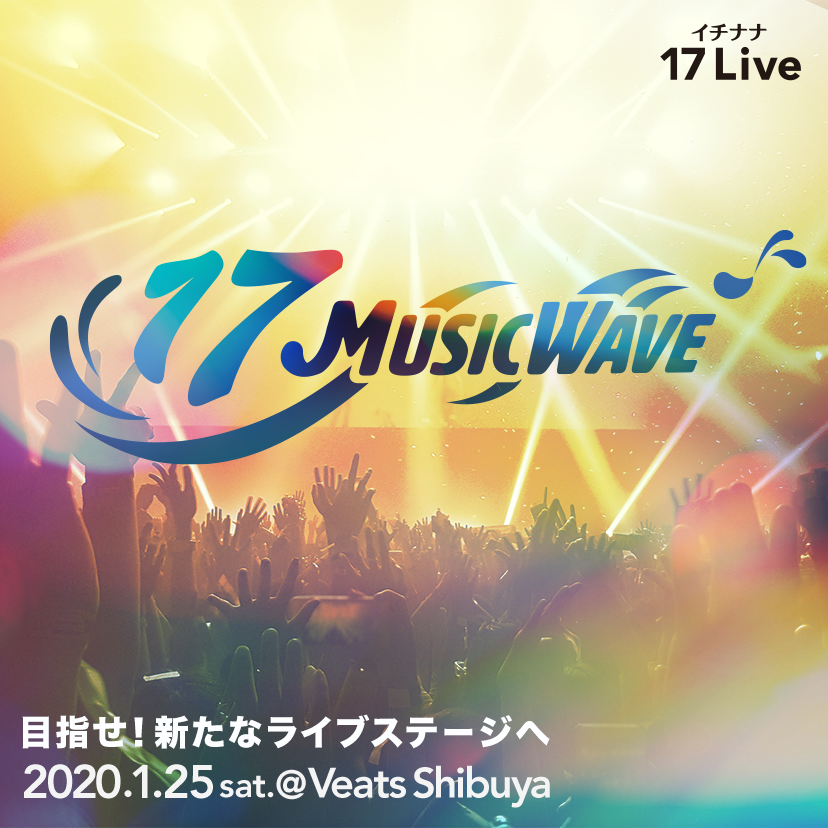 17 Music Wave