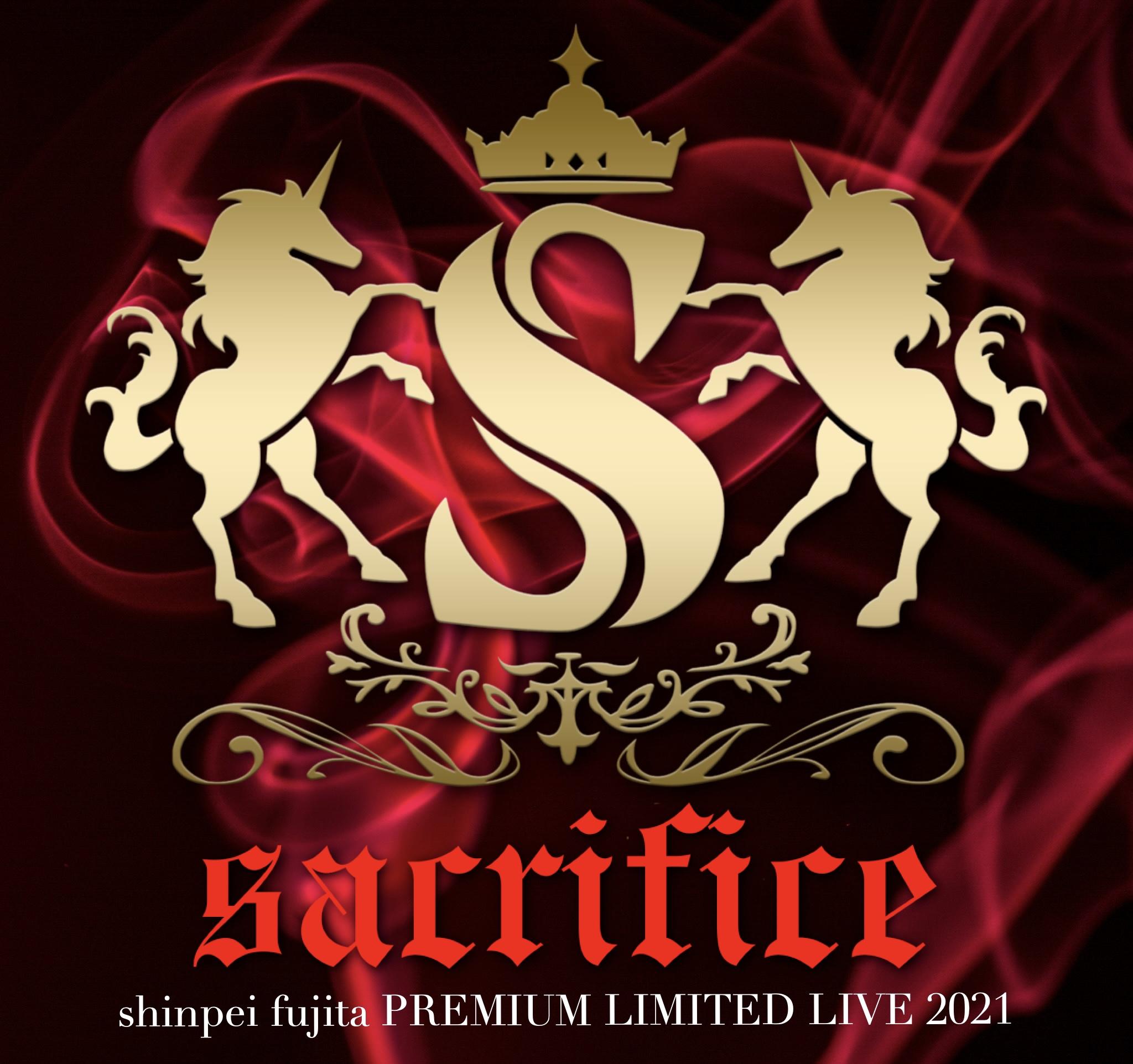 shinpei fujita PREMIUM LIMITED LIVE 2021 〜Sacrifice〜