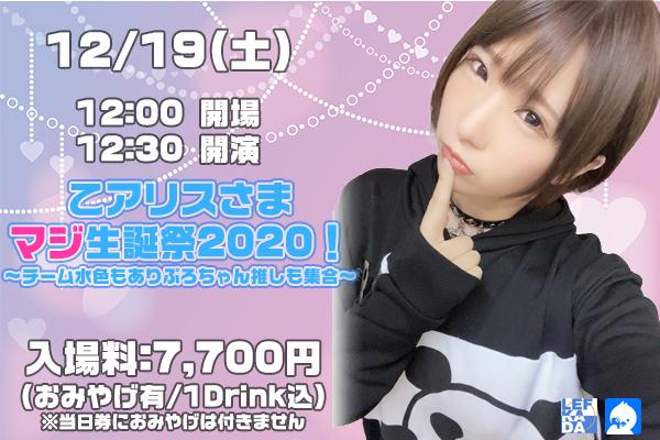 乙アリスさまマジ生誕祭2020! ~チーム水色もありぷろちゃん推しも集合~