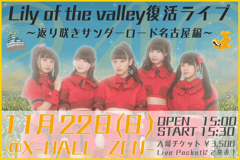 Lily of the valley復活ライブ〜返り咲きサンダーロード名古屋編~