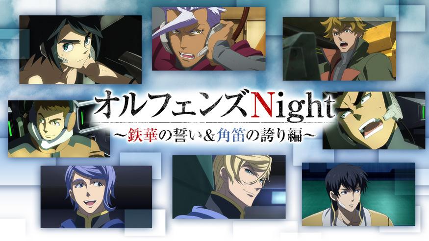 【ガンダムカフェ大阪道頓堀】オルフェンズ Night