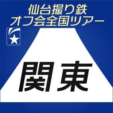 仙台撮り鉄オフ会リベンジ in関東(横浜)(8月8日)(一般)
