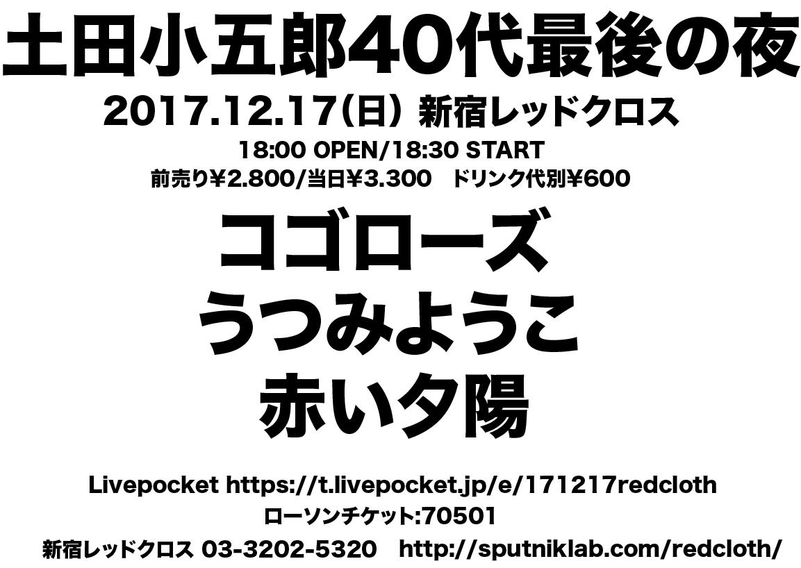 土田小五郎40代最後の夜