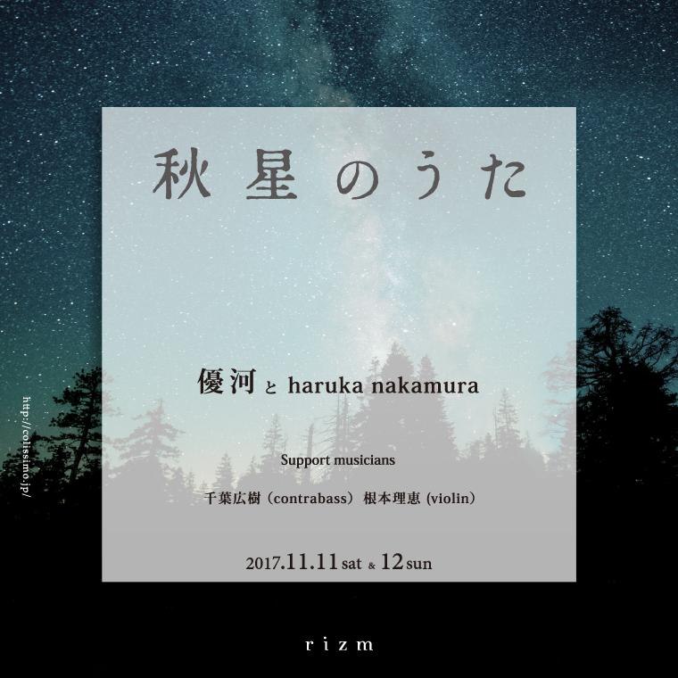 秋星のうた (day_11)