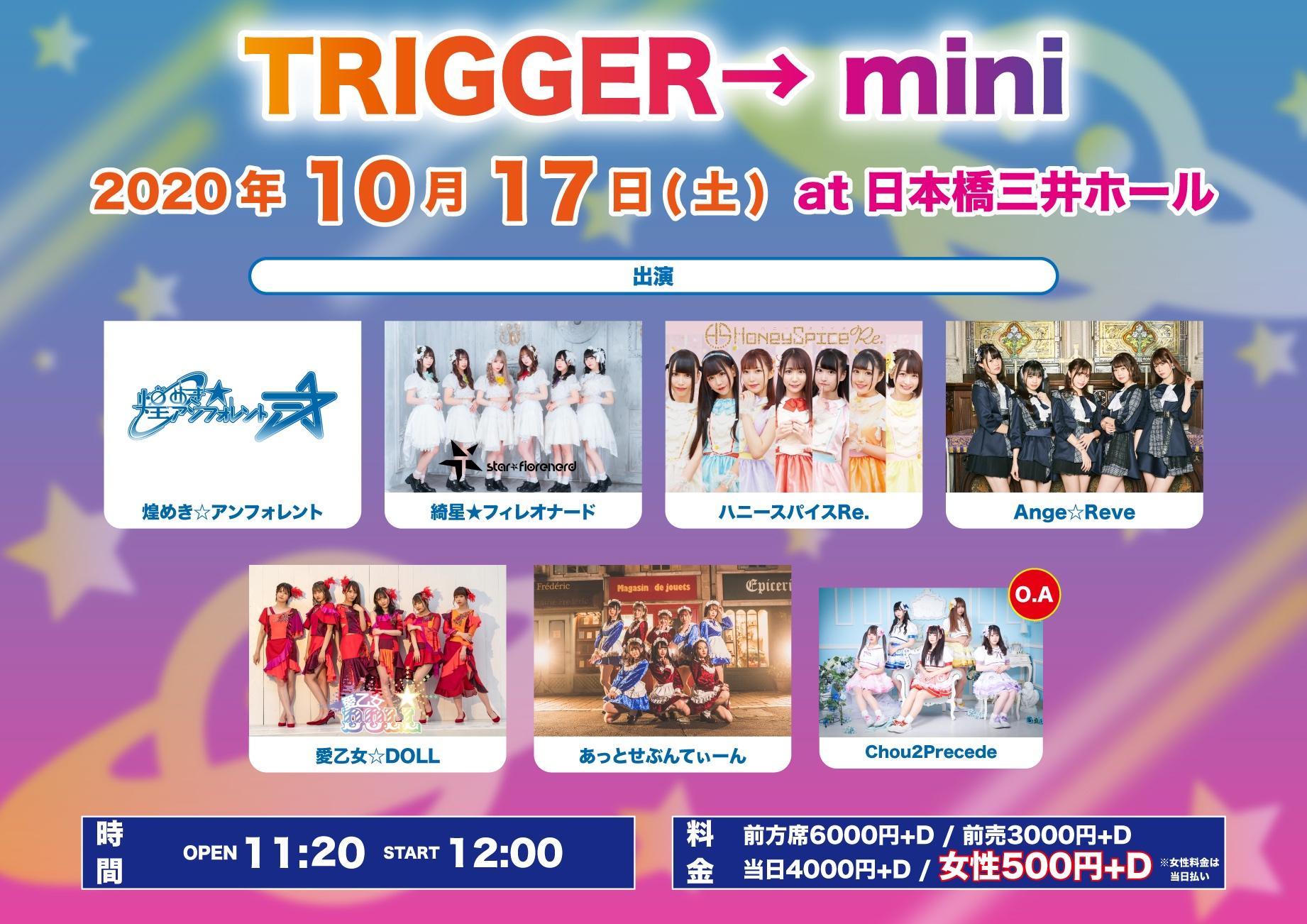 10/17(土) TRIGGER→ mini