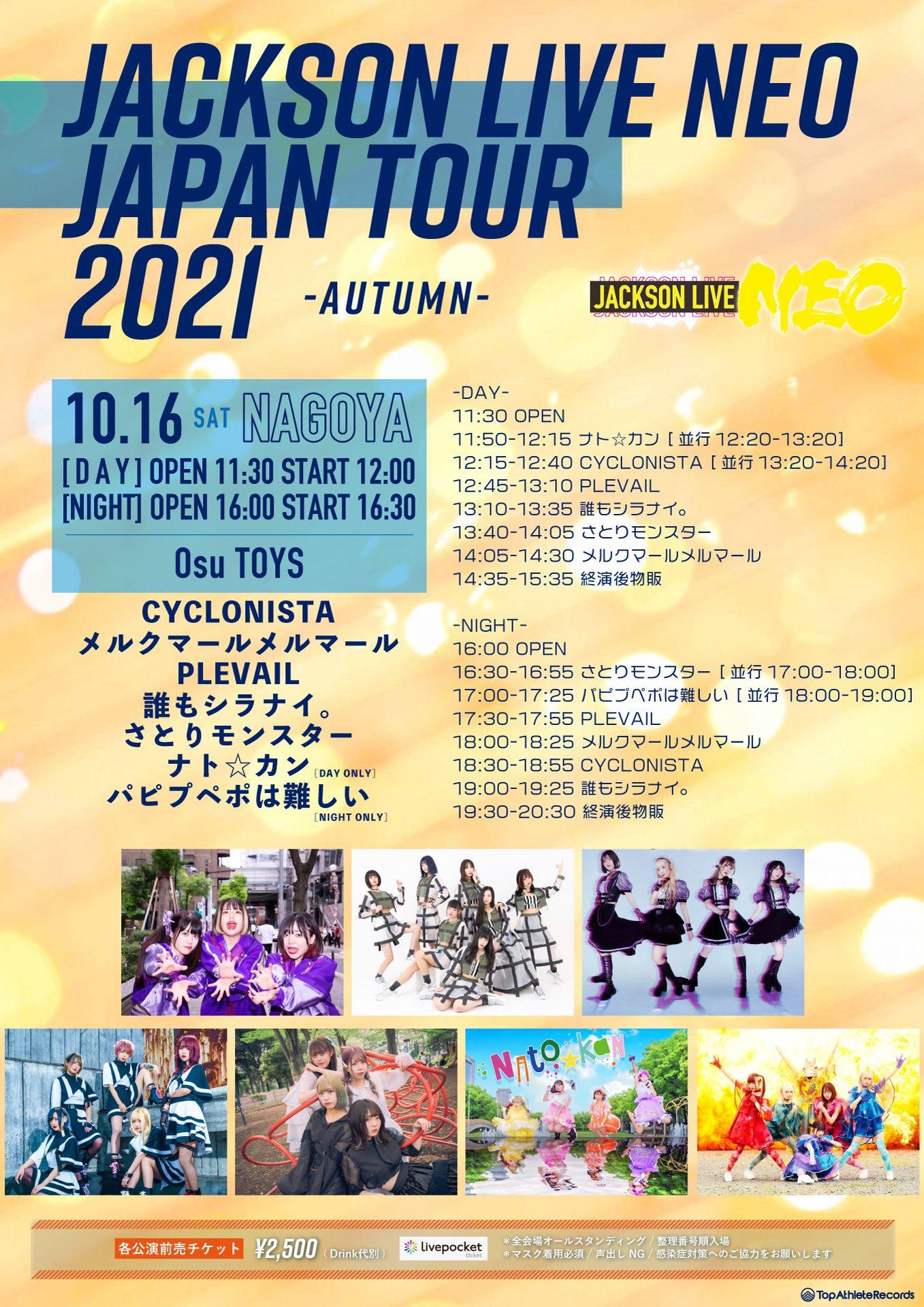 JACKSON LIVE NEO JAPAN TOUR 2021 -AUTUMN- 名古屋編