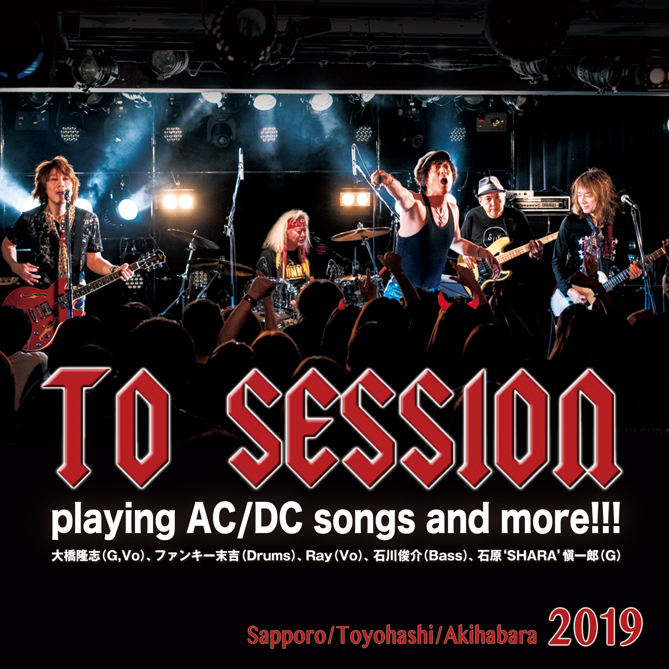 TO SESSION – playing AC/DC songs and more!!! – 秋葉原DAY2