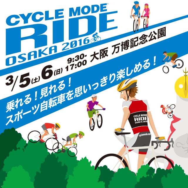 CYCLE MODE RIDE OSAKA 2016