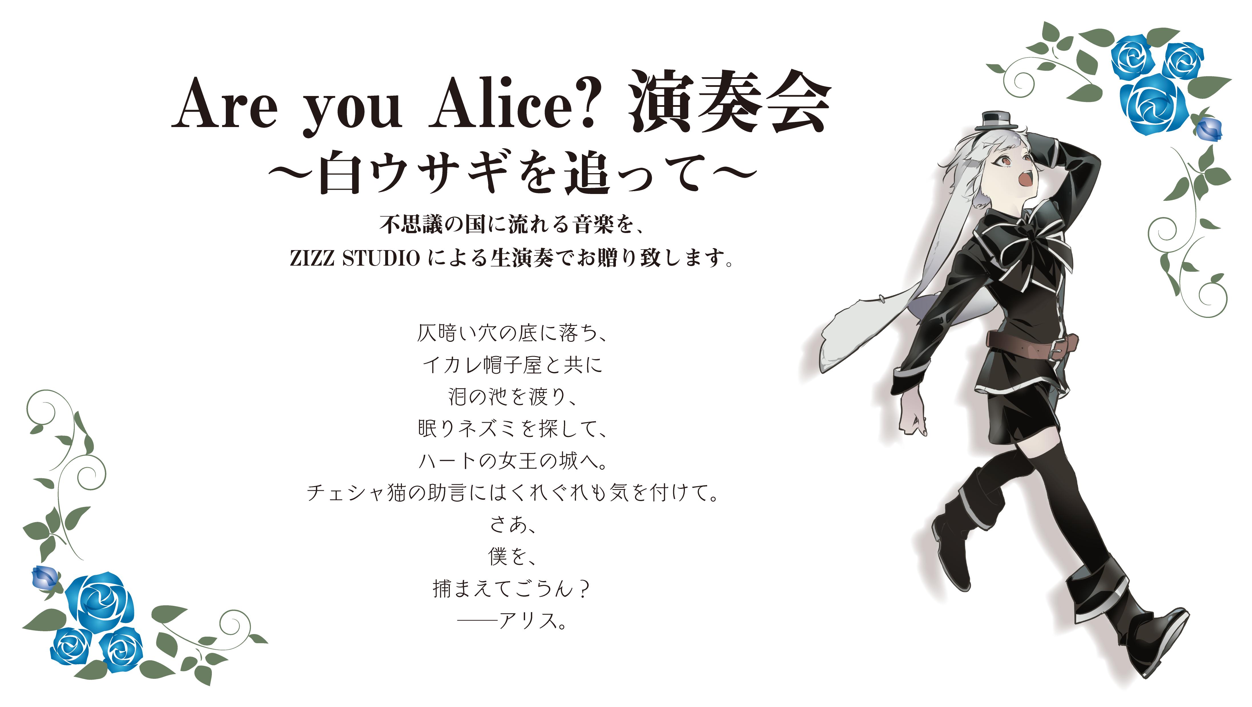 Are you Alice? 演奏会 ~白ウサギを追って~