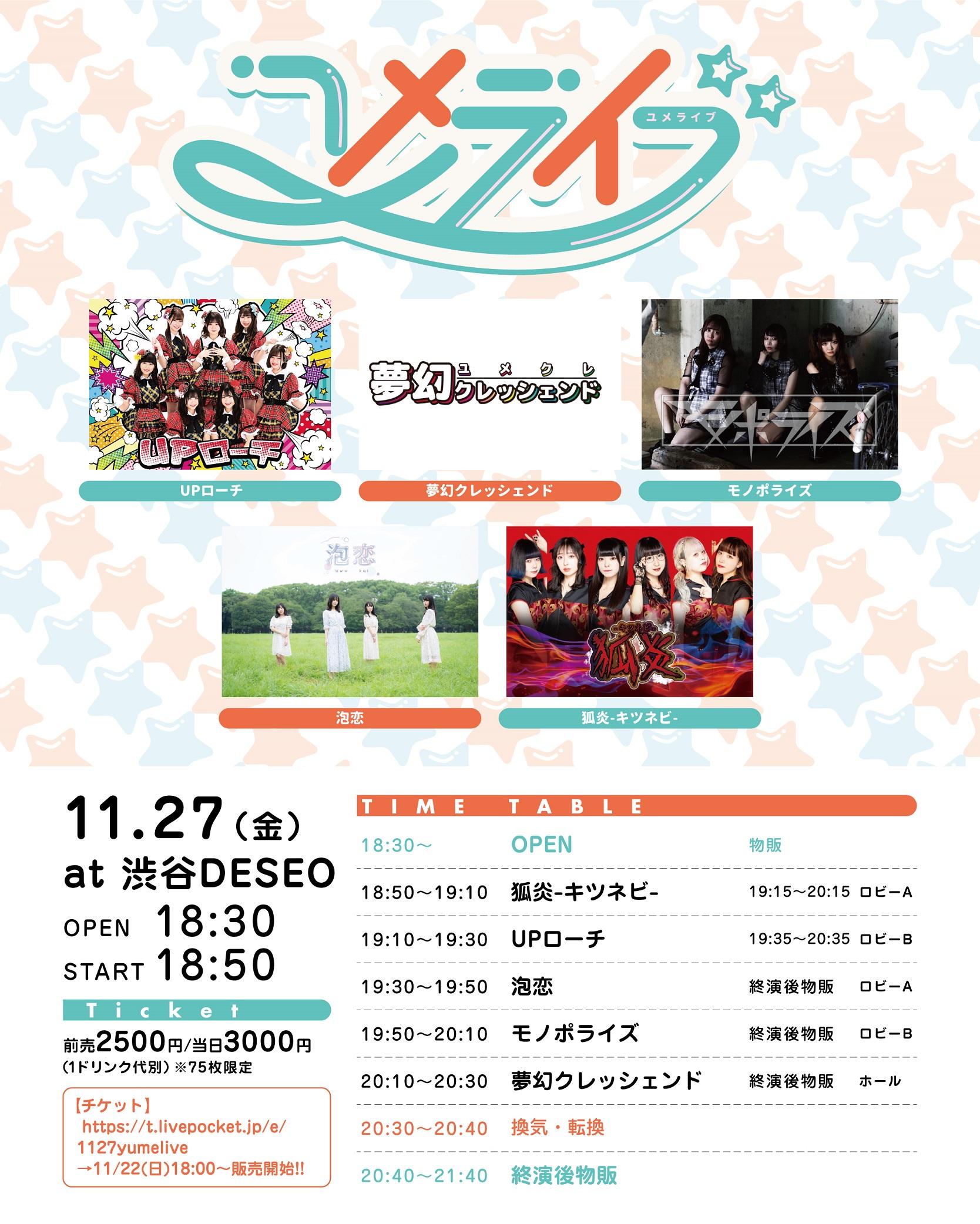 2020/11/27(金) 『ユメライブ』