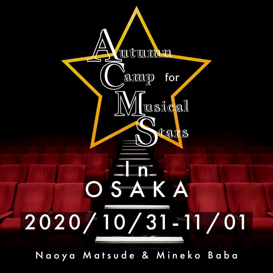 〜Autumn Camp for Musical Stars〜